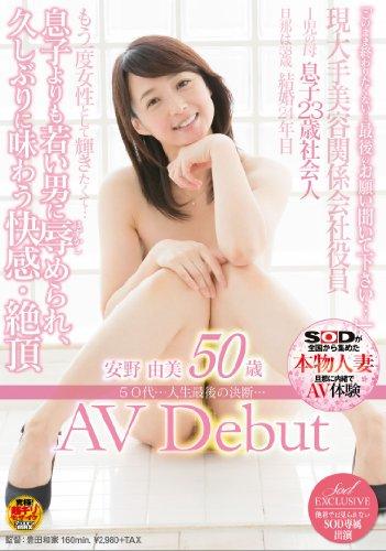 50代・・・人生最後の決断・・・  安野 由美 50歳 AVDebut [DVD]