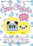 キャンディストリッパー 2013 Spring&Summer (祥伝社ムック)