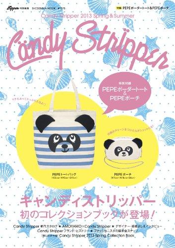 Candy Stripper 2013 ‐ 春夏 大きい表紙画像