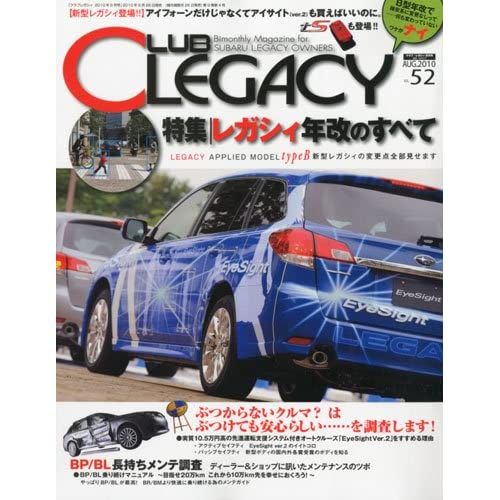 CLUB LEGACY (クラブ レガシィ) 2010年 08月号 [雑誌]
