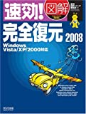 速効!図解 完全復元2008 Windows Vista/XP/2000対応 (速効!図解シリーズ)