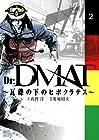Dr.DMAT~瓦礫の下のヒポクラテス~ 第2巻