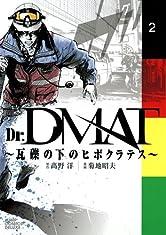 Dr.DMAT?瓦礫の下のヒポクラテス? 2 (ジャンプコミックスデラックス)