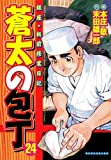 蒼太の包丁 24 (マンサンコミックス)