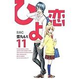 ひよ恋 コミック 1-11巻セット (りぼんマスコットコミックス)