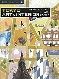 東京アート&インテリアマップ〈vol.2〉 (α La Vieガイドブックシリーズ)