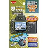 Kenko 液晶保護フィルム ニコン D60用 K-852040