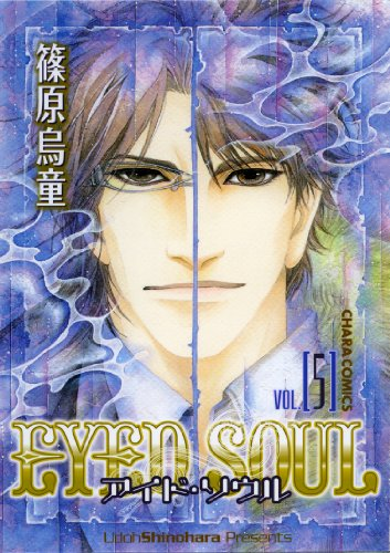 EYED SOUL 5 (キャラコミックス)