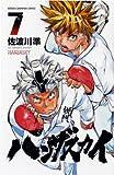 ハンザスカイ 7 (少年チャンピオン・コミックス)