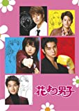 花より男子 1 [DVD]