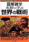 名将に学ぶ 世界の戦術 (図解雑学)