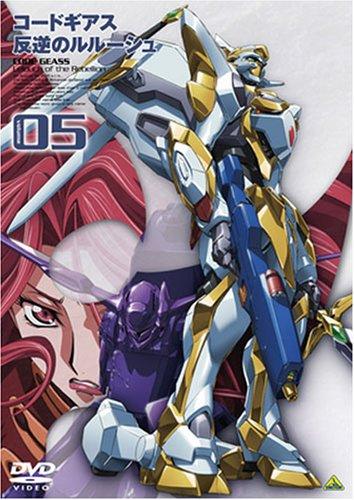 コードギアス 反逆のルルーシュ volume 05 [DVD]