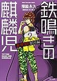 鉄鳴きの麒麟児 歌舞伎町制圧編 2 (近代麻雀コミックス)