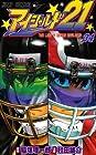 アイシールド21 第34巻 2009年03月04日発売