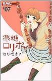 微糖ロリポップ 7 (りぼんマスコットコミックス クッキー)