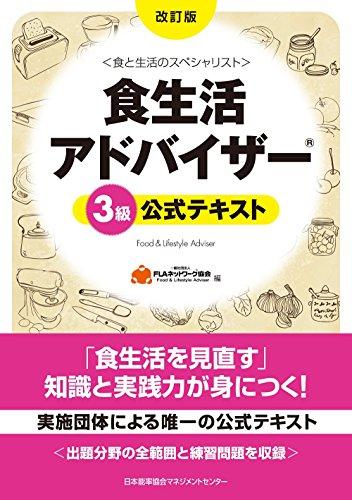 改訂版 食生活アドバイザー(R)3級公式テキスト