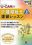 2013年版U-CANの介護福祉士速習レッスン(上) (ユーキャンの資格試験シリーズ)