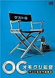 オモクリ監督ゲスト監督作品集1 [DVD]