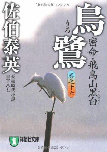 烏鷺―密命・飛鳥山黒白〈巻之十六〉