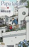 Papa told me Cocohana ver.2 〜雲のテラスで〜 (マーガレットコミックス)