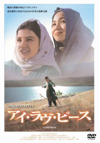 アイ・ラヴ・ピース [DVD]