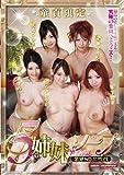 童貞限定5姉妹筆おろしソープ [DVD]