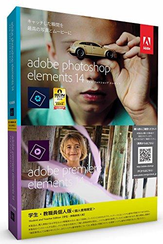 Adobe Photoshop Elements 14 & Premiere Elements 14|学生・教職員個人版 (要シリアル番号申請)  (Elements 15への無償アップグレード対象商品 2017/1/4まで)