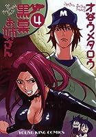 黒幕お姉さん 4 (ヤングキングコミックス)