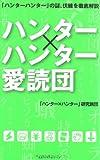 「ハンター×ハンター」愛読団