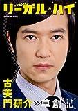 「リーガル・ハイ」公式BOOK 古美門研介 草創記6248437 (ムック)