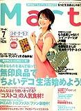 Mart (マート) 2008年 07月号 [雑誌]