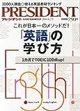 PRESIDENT (プレジデント) 2014年 6/2号 [雑誌]