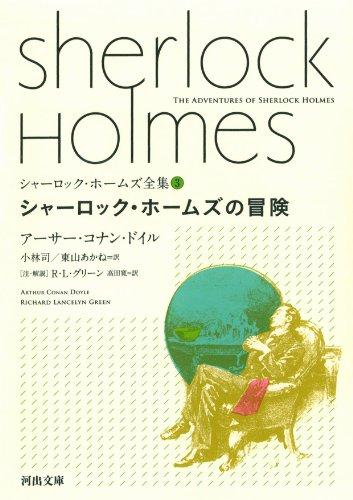 シャーロック・ホームズの冒険 (河出文庫―シャーロック・ホームズ全集)