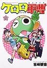 ケロロ軍曹 第22巻 2011年07月23日発売