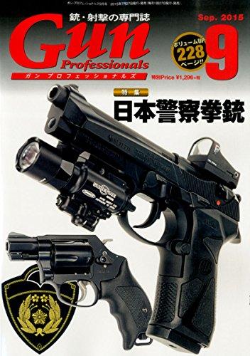 月刊Gun Professionals 2015年9月号