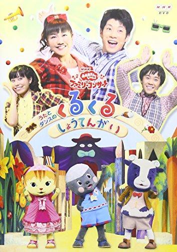 NHKおかあさんといっしょ ファミリーコンサート うたとダンスのくるくるしょうてんがい [DVD]
