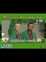 マスターズ・オフィシャル・フィルム2001