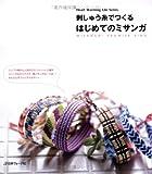 刺しゅう糸でつくるはじめてのミサンガ (Heart Warming Life Series)