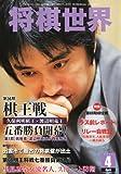 将棋世界 2011年 04月号 [雑誌]