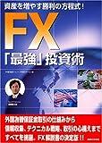 FX「最強」投資術 資産を増やす勝利の方程式!