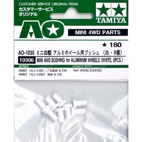AO-1035 ミニ四駆 アルミホイール用ブッシュ (白・8個)