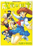 成恵の世界 10 (角川コミックス・エース 60-10)
