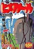 ヒメアノ~ル 善悪の彼岸 (講談社プラチナコミックス)