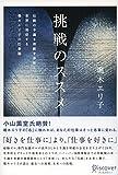 挑戦のススメ 伝統の手漉き和紙を革新し、世界に発信する堀木エリ子の仕事論