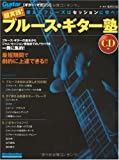 ギター・マガジン 超実践!ブルース・ギター塾 使えるフレーズはセッションに学べ!(CD付き) (リットーミュージック・ムック)