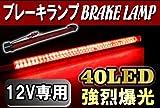 ブレーキランプ LED40連 ハイマウントストップランプ テールランプ 汎用 赤色 レッド 12V 【カーパーツ】