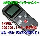 放射線測定器/ガイガーカウンター 食品/植物/衣類直接測定可能 LK3600