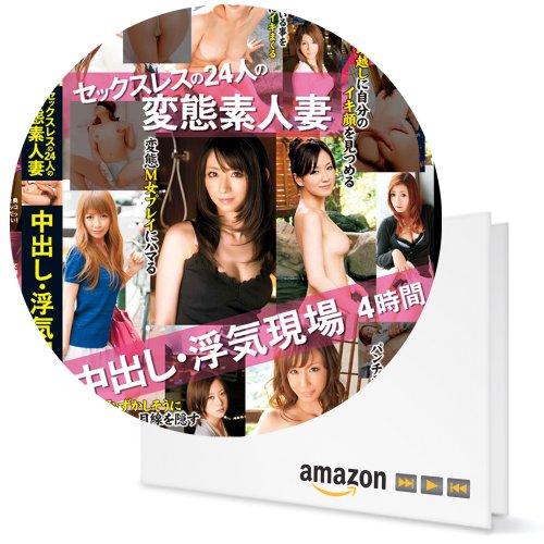 FPSF091【Amazon.co.jp限定】セックスレスの24人の変態素人妻 中出し・浮気現場 4時間 / kmpリミテッド FFP仕様(完全数量限定) [DVD]