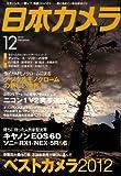 日本カメラ 2012年 12月号 [雑誌]