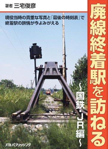 廃線終着駅を訪ねる 国鉄・JR編
